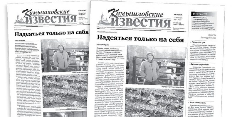 «Камышловские известия» 12 октября 2021 года