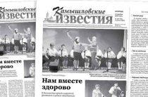 «Камышловские известия» 12 ноября 2019 года