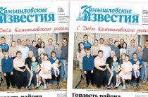 «Камышловские известия» 12 ноября 2020 года