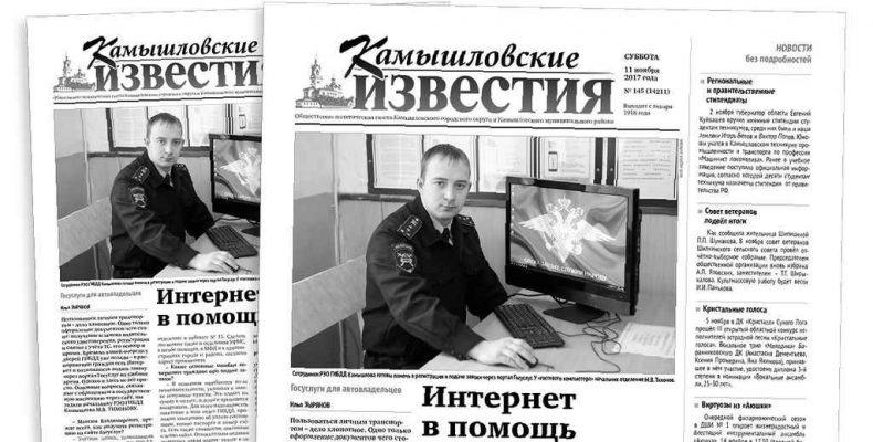 «Камышловские известия» № 145 от 11 ноября 2017 года