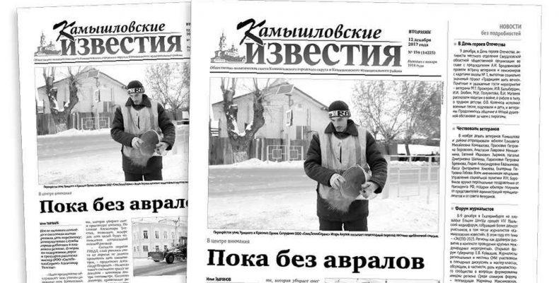 «Камышловские известия» № 159 от 12 декабря 2017 года