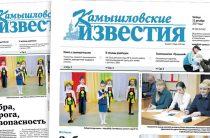 «Камышловские известия» 12 декабря 2019 года