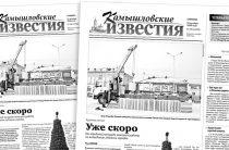 «Камышловские известия» 12 декабря 2020 года