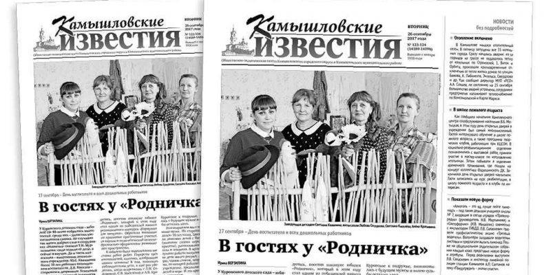 «Камышловские известия» № 123-124 от 26 сентября 2017 года