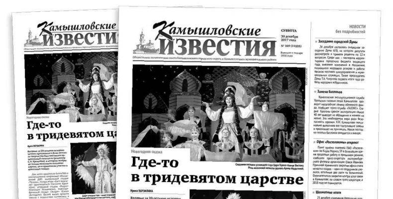«Камышловские известия» № 169 от 30 декабря 2017 года