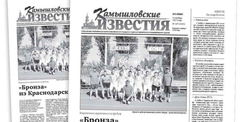 «Камышловские известия» № 126 от 3 октября 2017 года