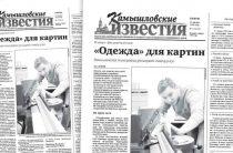 «Камышловские известия» от 13 января 2018 года