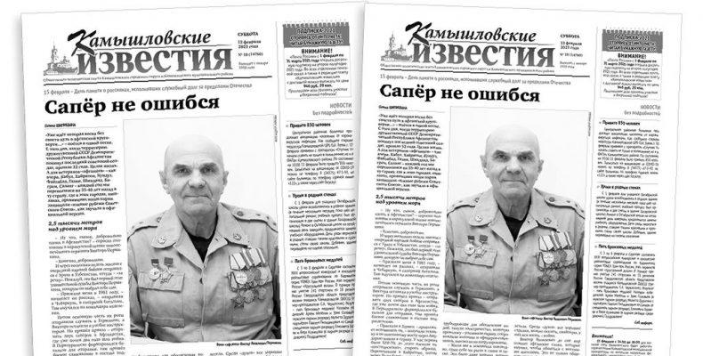 «Камышловские известия» 13 февраля 2021 года