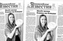 «Камышловские известия» 13 марта 2021 года
