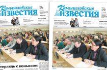 «Камышловские известия» № 45 от 13 апреля 2017 года