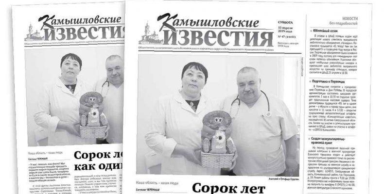 «Камышловские известия» 13 апреля 2019 года