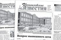 «Камышловские известия» 13 апреля 2021 года