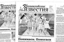 «Камышловские известия» № 57 от 13 мая 2017 года