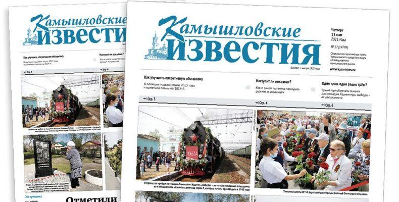 «Камышловские известия» 13 мая 2021 года