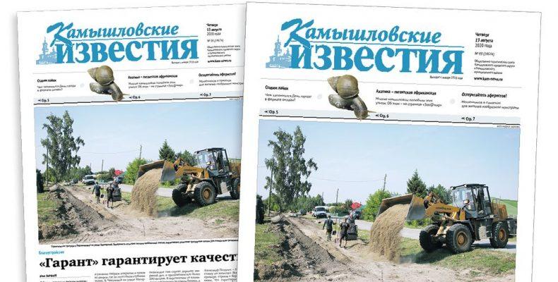 «Камышловские известия» 13 августа 2020 года