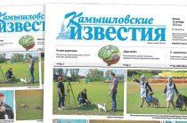 «Камышловские известия» 13 сентября 2018 года
