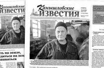 «Камышловские известия» 13 октября 2018 года