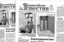 «Камышловские известия» 13 ноября 2018 года