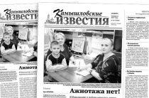 «Камышловские известия» № 14 от 4 февраля 2017 года