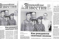 «Камышловские известия» 14 января 2020 года