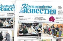 «Камышловские известия» 14 января 2021 года
