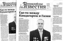 «Камышловские известия» № 18 от 14 февраля 2017 года