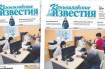 «Камышловские известия» 14 февраля 2019 года