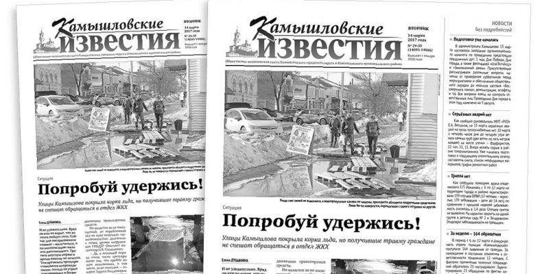 «Камышловские известия» № 28-29 от 14 марта 2017 года