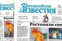 «Камышловские известия» 14 марта 2019 года