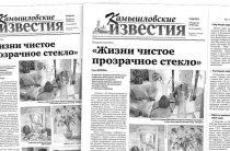 «Камышловские известия» 14 апреля 2018 года
