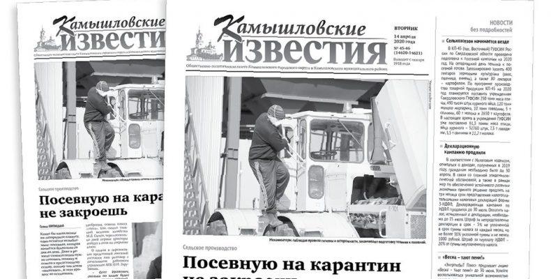 «Камышловские известия» 14 апреля 2020 года