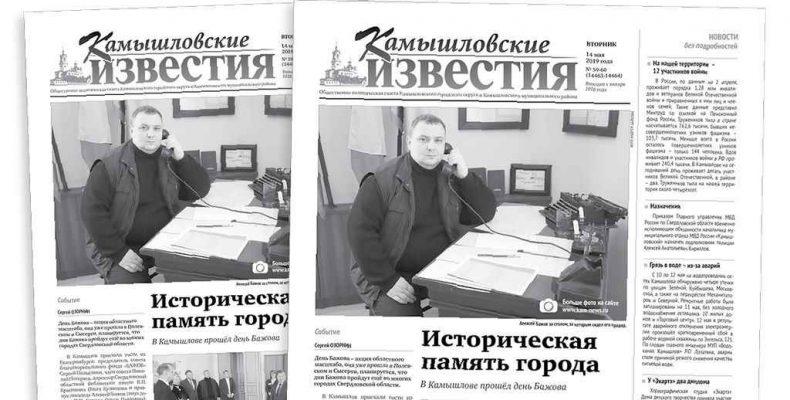«Камышловские известия» 14 мая 2019 года