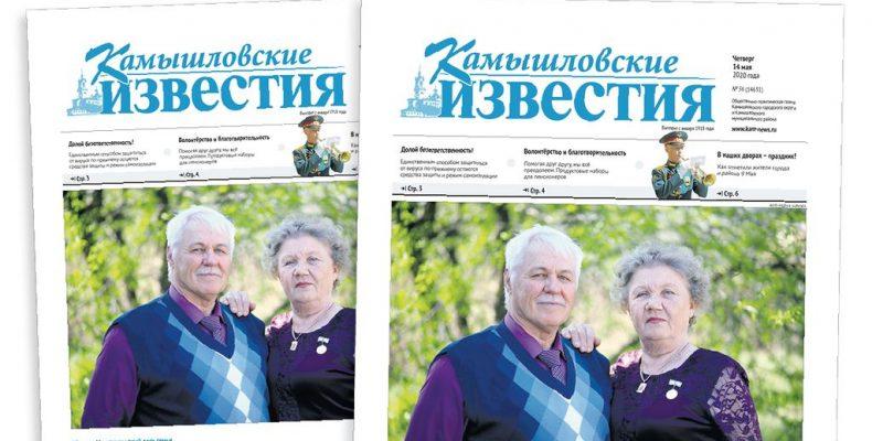 «Камышловские известия» 14 мая 2020 года