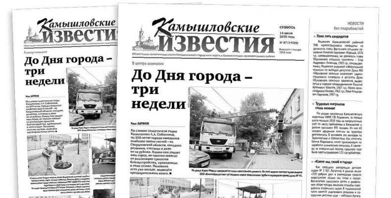 «Камышловские известия» 14 июля 2018 года
