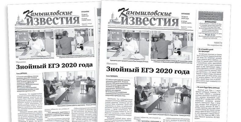 «Камышловские известия» 14 июля 2020 года