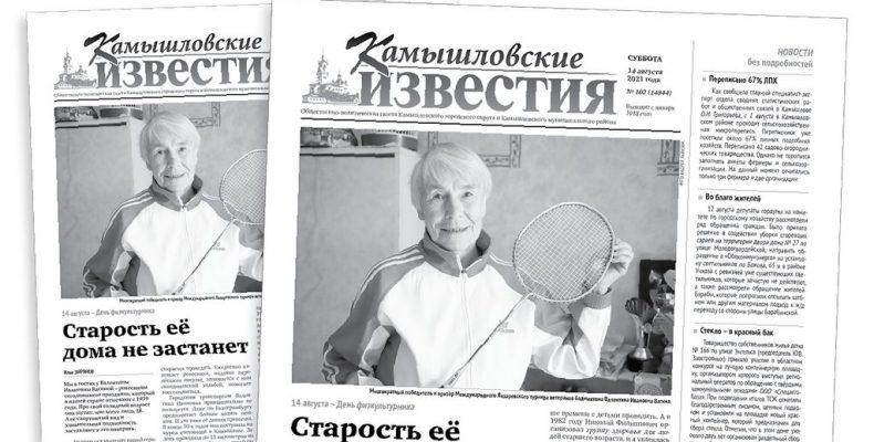 «Камышловские известия» 14 августа 2021 года