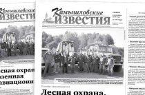 «Камышловские известия» 14 сентября 2019 года