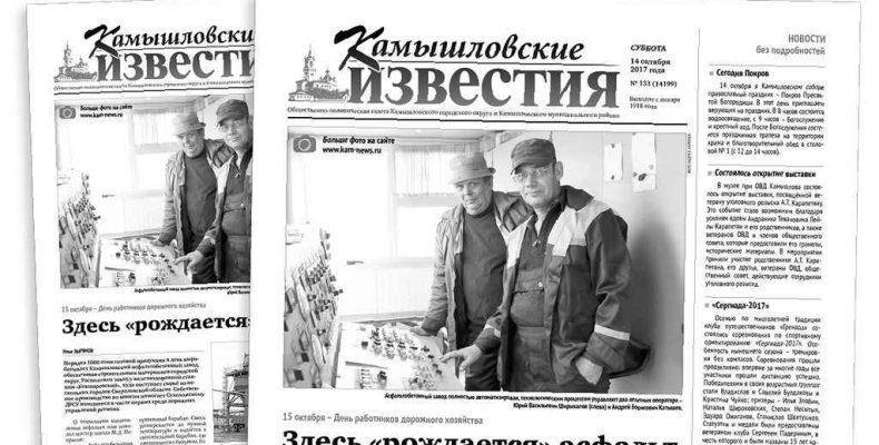 «Камышловские известия» № 133 от 14 октября 2017 года