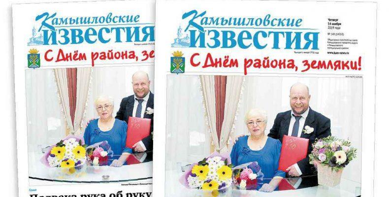 «Камышловские известия» 14 ноября 2019 года