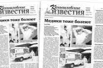 «Камышловские известия» 14 ноября 2020 года