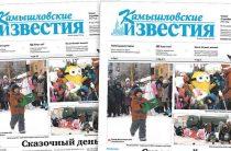 «Камышловские известия» № 160 от 14 декабря 2017 года