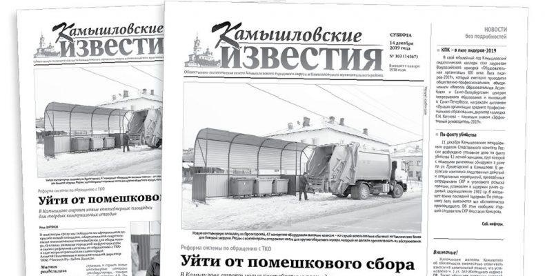 «Камышловские известия» 14 декабря 2019 года