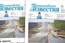 «Камышловские известия» 14 июня 2018 года