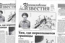«Камышловские известия» 15 февраля 2020 года