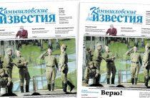 «Камышловские известия» 15 апреля 2021 года