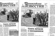 «Камышловские известия» 15 мая 2018 года
