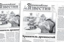 «Камышловские известия» 15 мая 2021 года