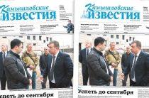 «Камышловские известия» № 72 от 15 июня 2017 года