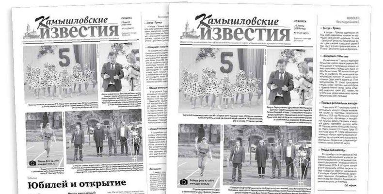 «Камышловские известия» 15 июня 2019 года
