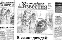 «Камышловские известия» № 88 от 15 июля 2017 года